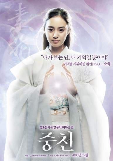 Bạn nghĩ chị Kik jống diễn viên nào KimTaeHee3