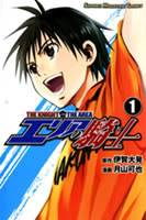 Manga de Area no Kishi AreanoKishiv01