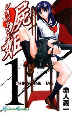 Manga de Shikabane Hime SH-Snf2