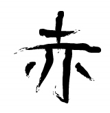 Banji Sō (万事 僧) 1a0b4c39-40b3-44a2-a952-f70433673537_zps9009a113