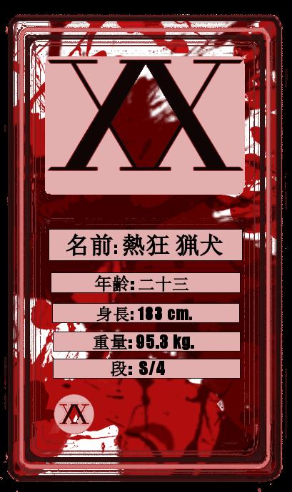 Nekkyō Ryōken (熱狂 猟犬) Chaoscardfront_zpspew9qzl1