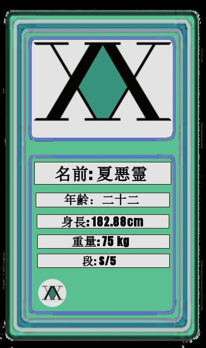 Natsu Akuryō (夏悪霊) Natsucardfront_zpspzv5vkuh