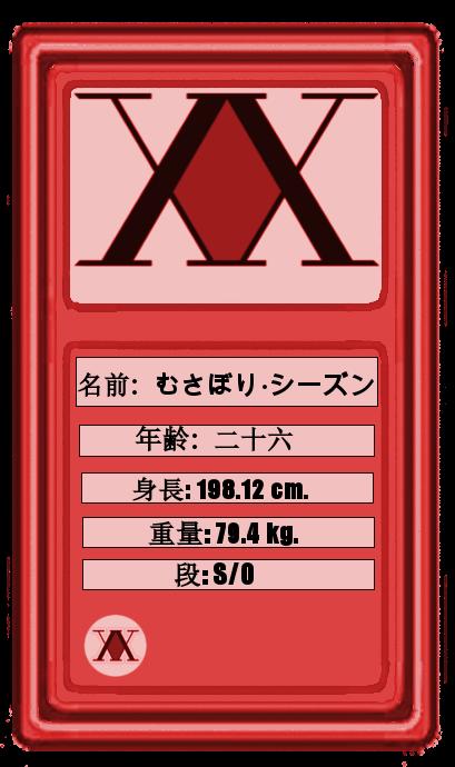 Musabori Shīzun (むさぼり·シーズン) Neocardfront_zpsq622tlh6