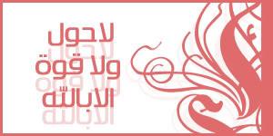 أكبر مكتبة لصور فواصل إسلامية للتواقيع  .. رااائعة 11