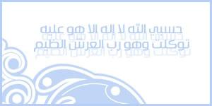 أكبر مكتبة لصور فواصل إسلامية للتواقيع  .. رااائعة 13