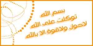 أكبر مكتبة لصور فواصل إسلامية للتواقيع  .. رااائعة 7