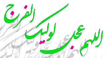 موسوعة أدعية الحاج مهدي سماواتي :: مقاطع رائعة :: Mp3 3-30