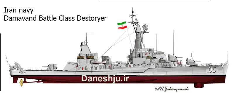 البحريه الايرانية كل يوم جديد DamavandBattleClassDestoryer