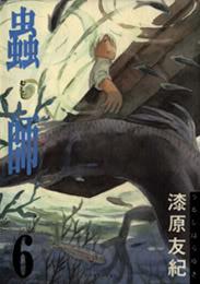 [DD] Mushishi Vol. 6 - Cap 27/47 Musi06_0002