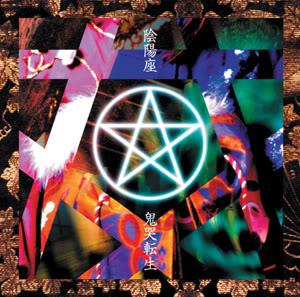 Onmyouza Album_01l