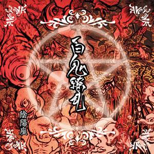 Onmyouza Album_02l
