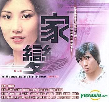 Kar Pin - A House is Not A Home Part 3 Poster_3