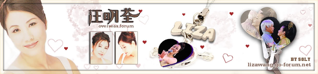 Liza Wang's overseas forum