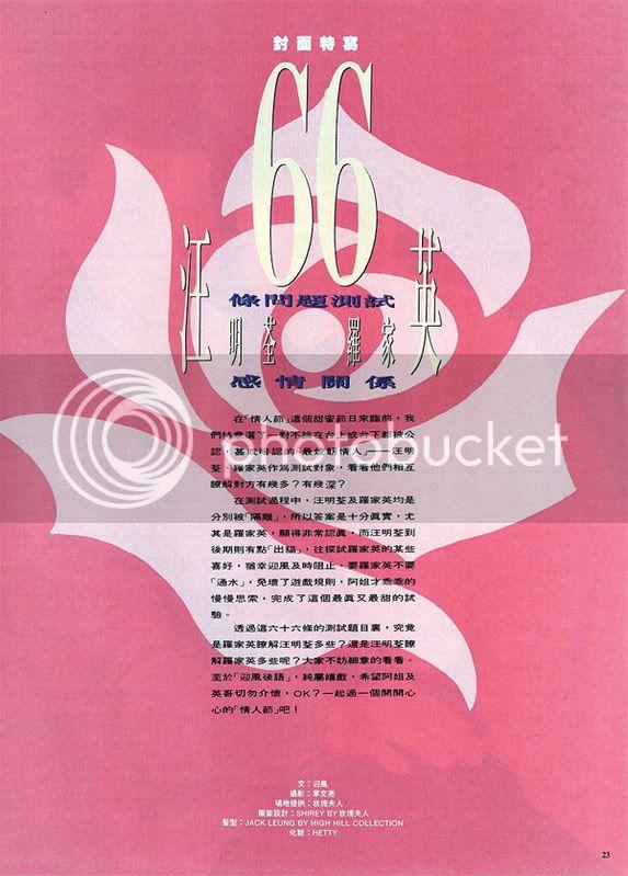 Feb 11, 1993 - Maga - lizawang.com 1993_02_11_Maga_LizaKY_p1