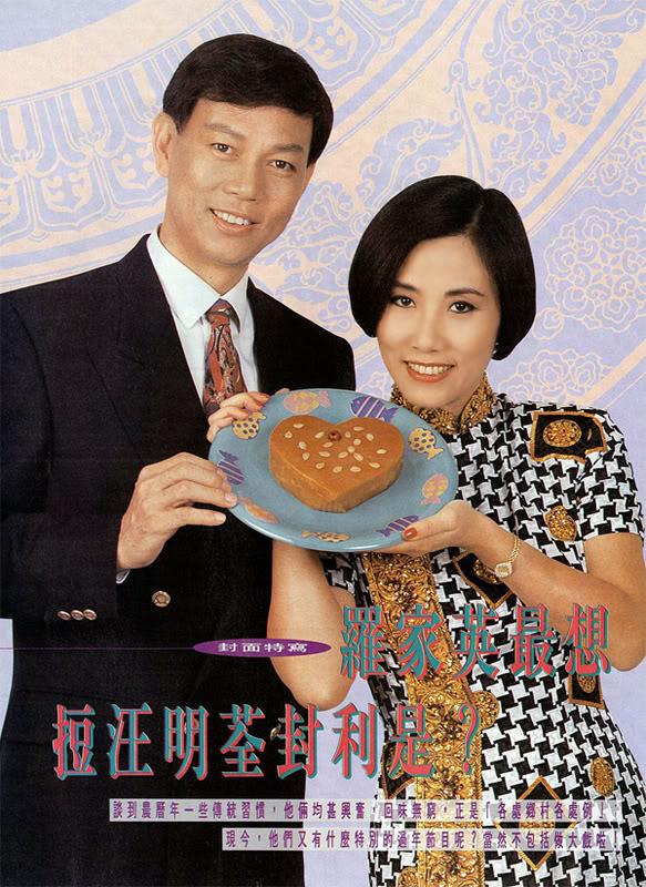 [Liza & Mr Law] Feb 17, 1994 - lizawang.com 1994_02_17_LizaKY_p1