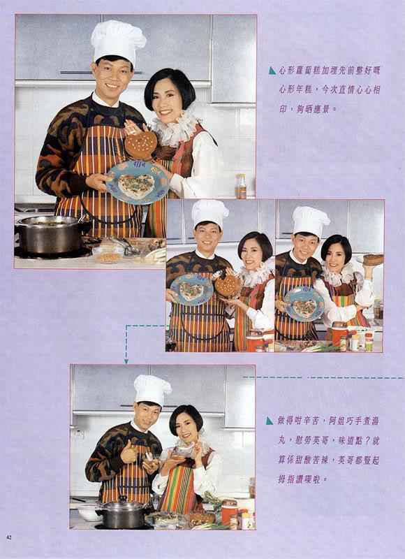 [Liza & Mr Law] Feb 17, 1994 - lizawang.com 1994_02_17_LizaKY_p3