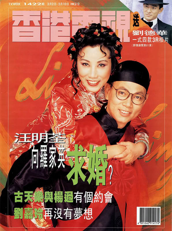 [Liza & Mr Law] Feb 22, 1995 - lizawang.com 1995_02_22_LizaKY_cover