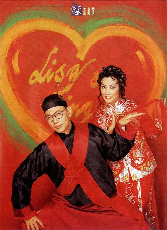 [Liza & Mr Law] Feb 22, 1995 - lizawang.com 1995_02_22_LizaKY_p1