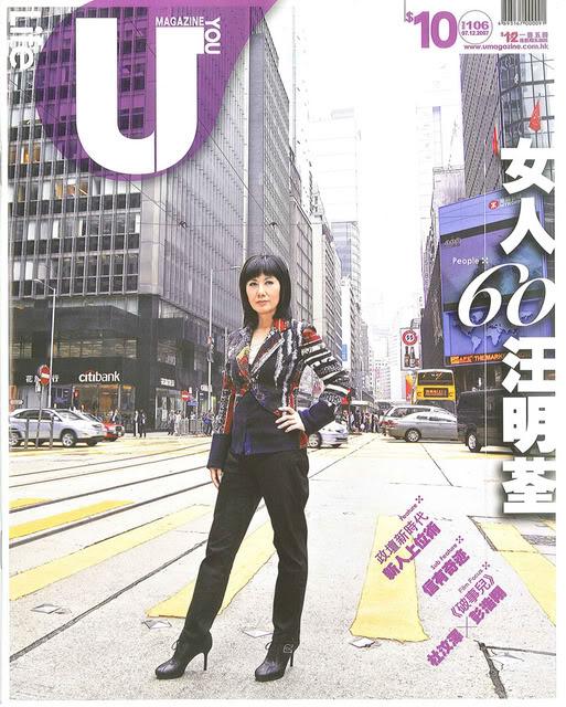 U Magazine #106 - lizawang.com Cover