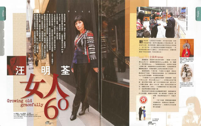 U Magazine #106 - lizawang.com P1