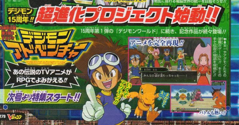 Digimon Adventure de Regresso como RPG para PSP! 2fdda3cc7cd98d10fb7cb9ab213fb80e7aec9084