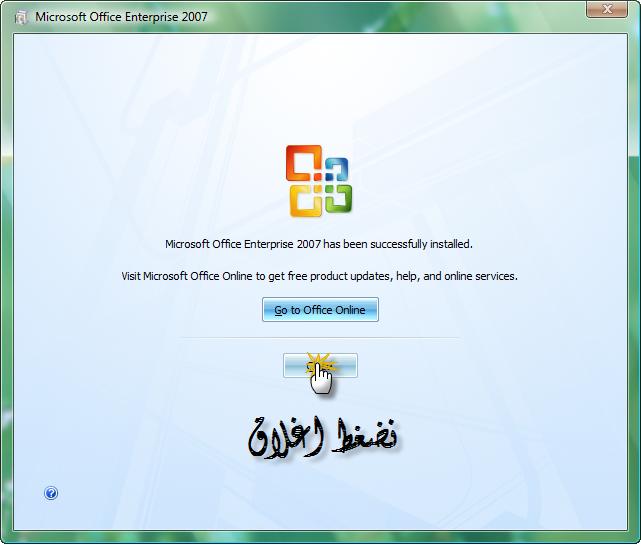 نسخة الا فيس Microsoft Office Enterprise 2007 التي افصلها على نسخة 2010 2-1
