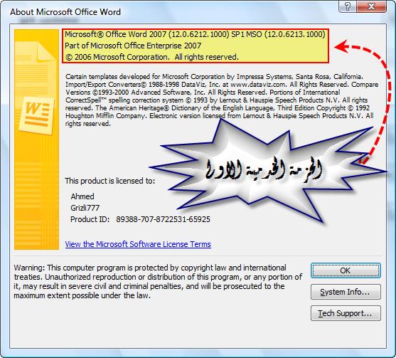 نسخة الا فيس Microsoft Office Enterprise 2007 التي افصلها على نسخة 2010 9-1