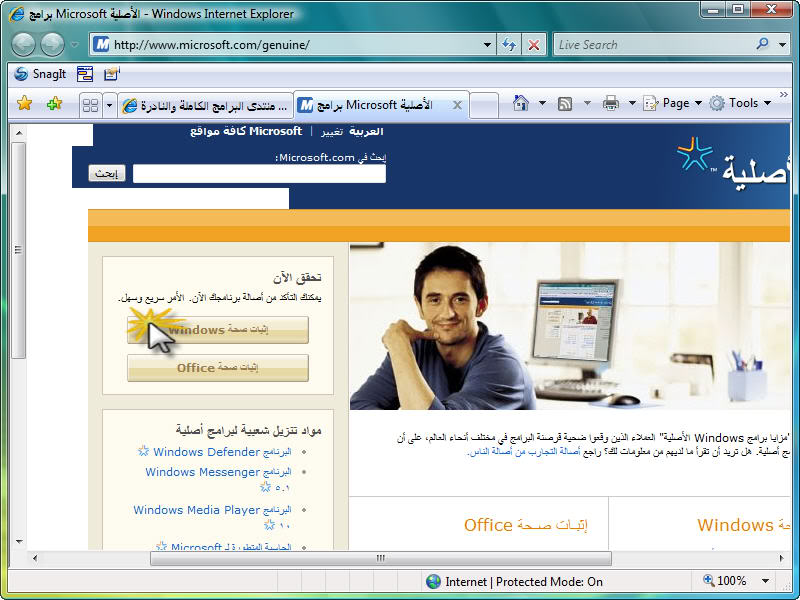 حصريا Windows Vista SP1 x86 RTM ENG Retail بتاريخ 2/2/2008م !! نسخة طازة Vsp32