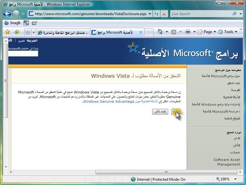 حصريا Windows Vista SP1 x86 RTM ENG Retail بتاريخ 2/2/2008م !! نسخة طازة Vsp33