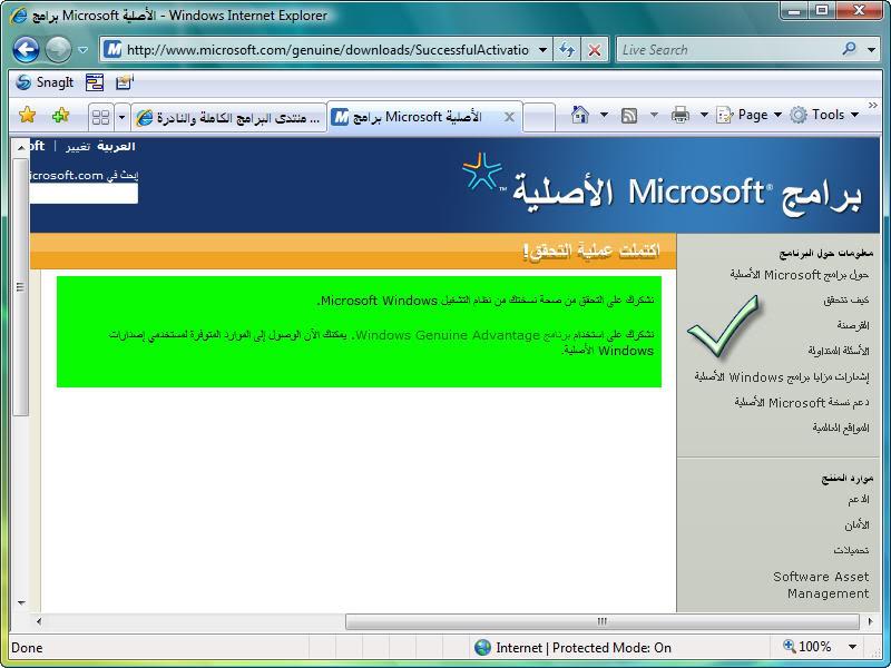 حصريا Windows Vista SP1 x86 RTM ENG Retail بتاريخ 2/2/2008م !! نسخة طازة Vsp36