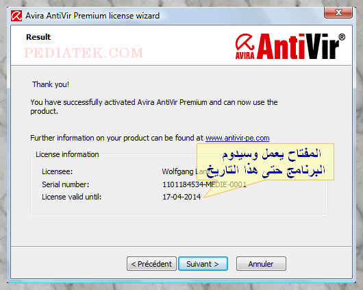 zayriah is on a distinguished road  برنامج الحماية الأول عالميا Avira AntiVir مع المفاجأة الحصرية، أدخل لتكتشف 02antivir