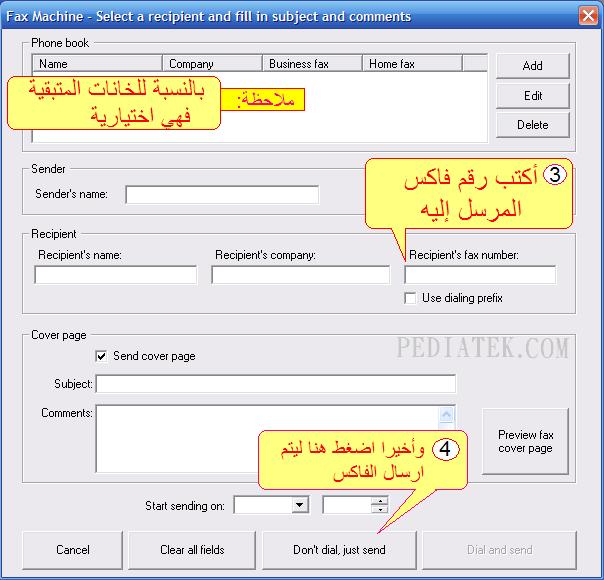 إرسال فاكس عن طريق الانترنت باستخدام برنامج Fax Machine Fax_machine_02