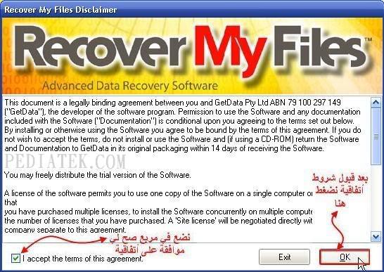 شرح تحميل وتنصيب Recover My Files 5.2.2 بأخر اصداره لاستعادة الملفات المحذوفة Recovery_my_file01