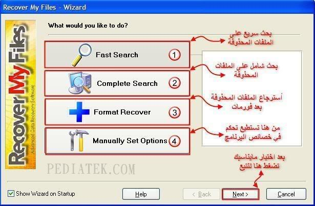 شرح تحميل وتنصيب Recover My Files 5.2.2 بأخر اصداره لاستعادة الملفات المحذوفة Recovery_my_file02