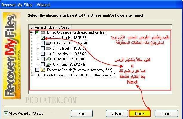 شرح تحميل وتنصيب Recover My Files 5.2.2 بأخر اصداره لاستعادة الملفات المحذوفة Recovery_my_file03