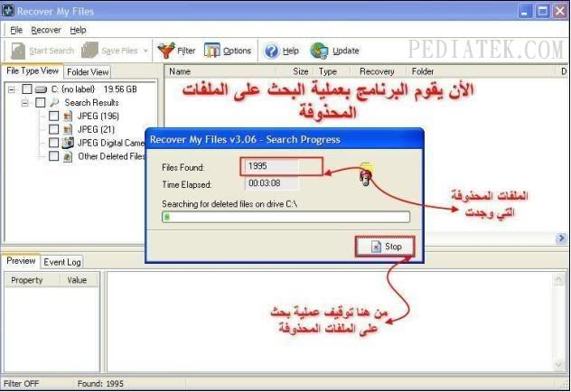 شرح تحميل وتنصيب Recover My Files 5.2.2 بأخر اصداره لاستعادة الملفات المحذوفة Recovery_my_file05