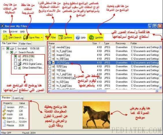 شرح تحميل وتنصيب Recover My Files 5.2.2 بأخر اصداره لاستعادة الملفات المحذوفة Recovery_my_file06