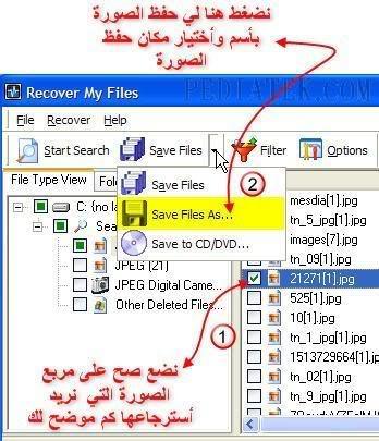 شرح تحميل وتنصيب Recover My Files 5.2.2 بأخر اصداره لاستعادة الملفات المحذوفة Recovery_my_file07