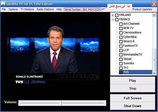 العملاق Satellite TV For PC 2007 Elite Edition لمشاهدة اكثر 12tv