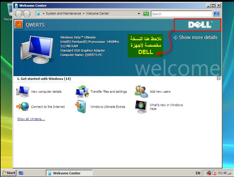 Windows Vista Ultimate OEM النسخة التي يبحث عنها الملايين عبر العالم (روابط محدثة ) 19