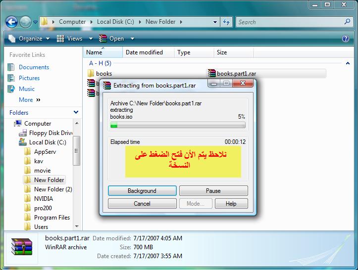 Windows Vista Ultimate OEM النسخة التي يبحث عنها الملايين عبر العالم (روابط محدثة ) 2