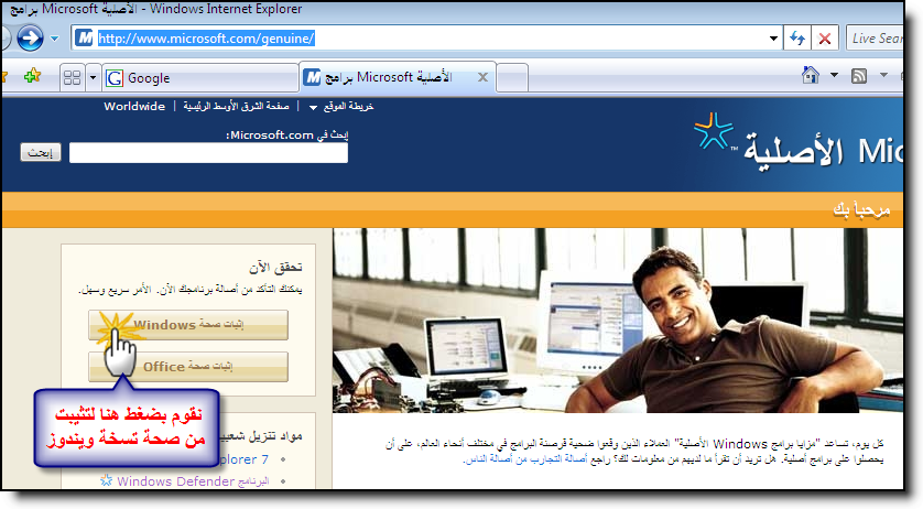 Windows Vista Ultimate OEM النسخة التي يبحث عنها الملايين عبر العالم (روابط محدثة ) 4-1