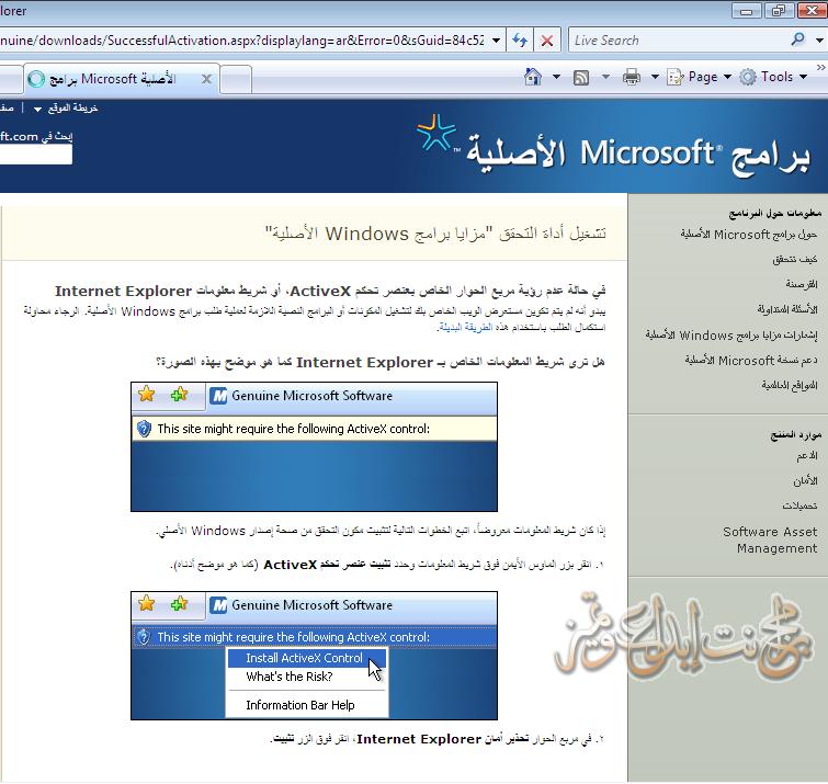 Windows Vista Ultimate OEM النسخة التي يبحث عنها الملايين عبر العالم (روابط محدثة ) 5-1