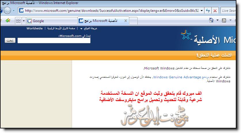 Windows Vista Ultimate OEM النسخة التي يبحث عنها الملايين عبر العالم (روابط محدثة ) 6-1