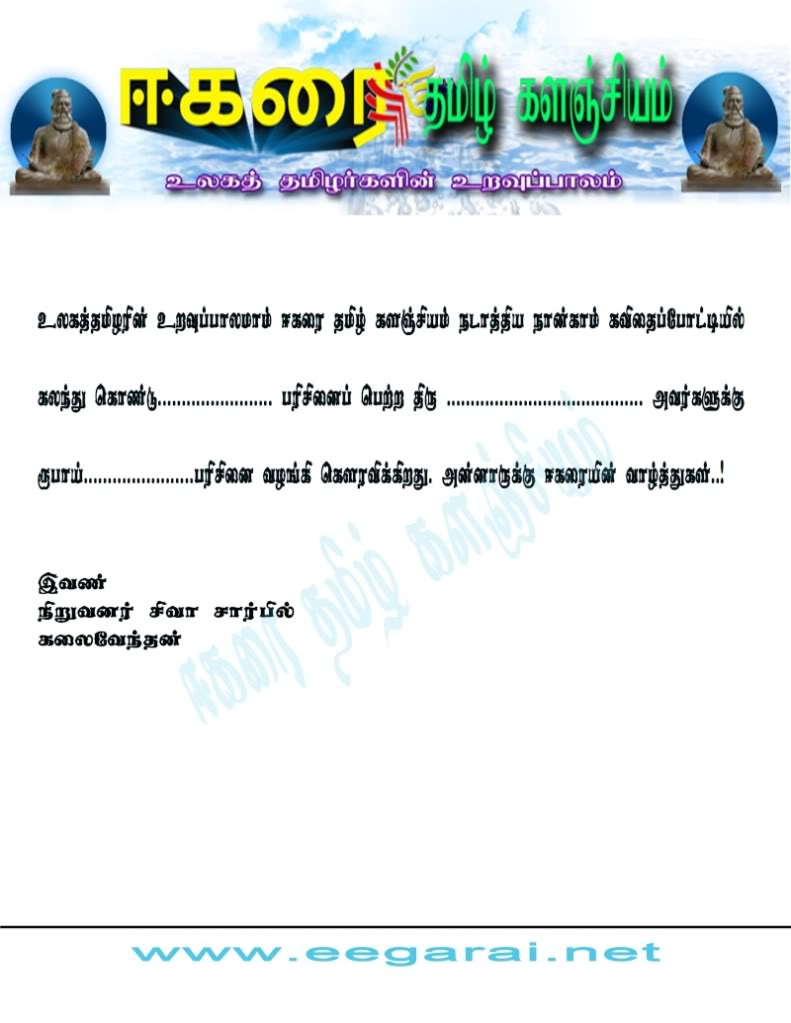 கவிதைப் போட்டி - 4 - பரிசளிப்பு விவரங்கள்.. Kavith10