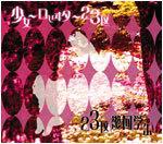 Lolita23q- Discografia 23KuKikagakuKan