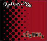 Lolita23q- Discografia 23KuKikagakuKan2ndpress