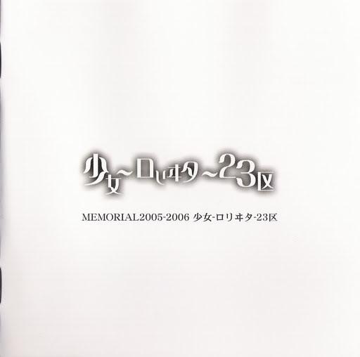 Lolita23q- Discografia MEMORIAL2005-2006