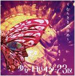 Lolita 23q Discografia y mas! MurasakinoYume