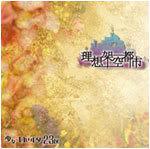Lolita 23q Discografia y mas! RisouKakuuToshi